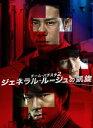 【送料無料】チーム・バチスタ2 ジェネラル・ルージュの凱旋 DVD-BOX [ 伊藤淳史 ]