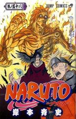 【送料無料】NARUTO(巻ノ58)