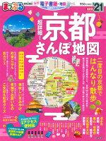 まっぷる超詳細!京都さんぽ地図mini('21)