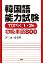 韓国語能力試験TOPIK 1・2級初級単語800 [ 河仁南 ]