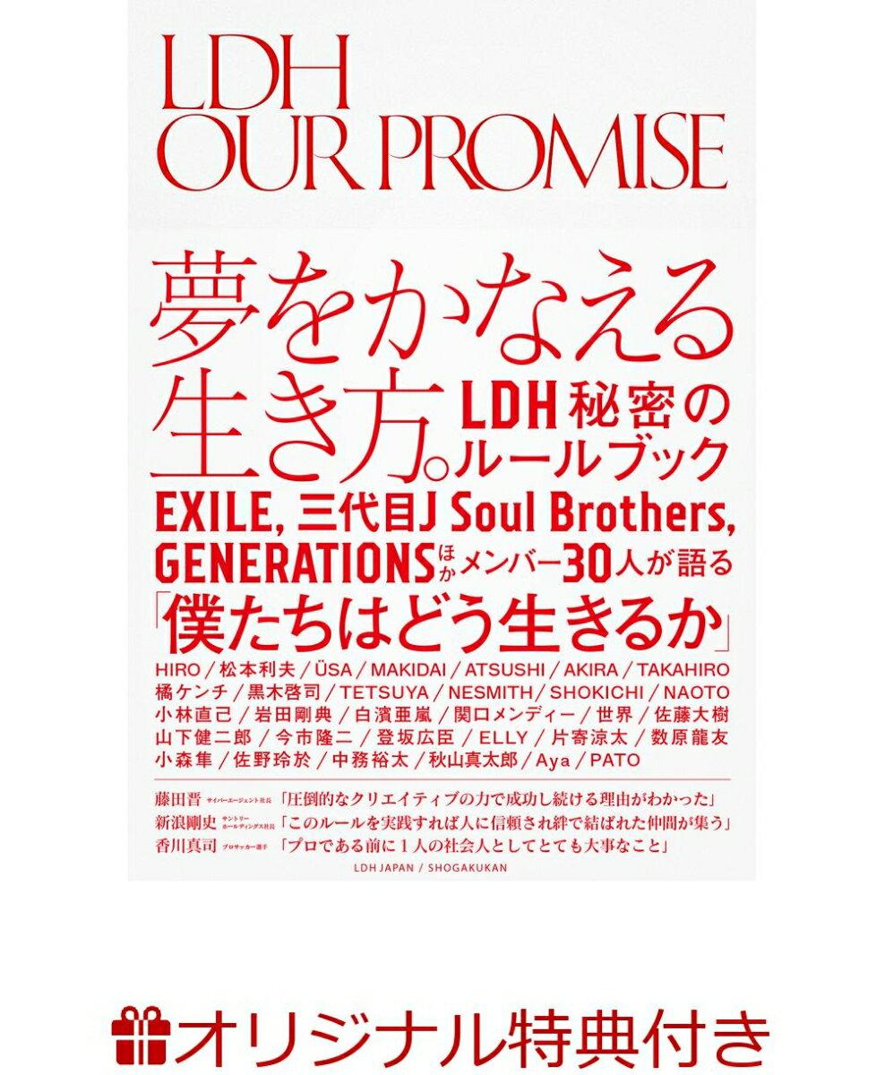 【楽天ブックス限定特典付き】LDH our promise