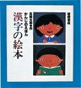 漢字の絵本 (五味太郎のもじとことばの絵本) [ 五味太郎