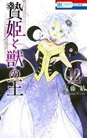 贄姫と獣の王 12巻