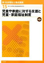新・社会福祉士養成講座(15)第6版 児童や家庭に対する支援...