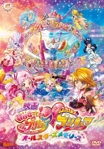 映画HUGっと!プリキュア ふたりはプリキュア〜オールスターズメモリーズ〜特装版