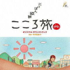 【送料無料】NHK-BS「にっぽん縦断こころ旅」 オリジナルサウンドトラック [ (オリジナル・サウ...