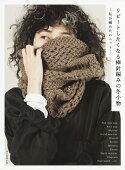 リピートしたくなる棒針編みの冬小物