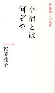 【送料無料】幸福とは何ぞや [ 佐藤愛子(作家) ]