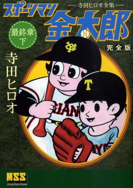 伊矢見記者