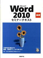 Microsoft Word 2010基礎