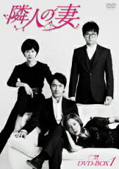 隣人の妻 DVD-BOX1 [ ヨム・ジョンア ]