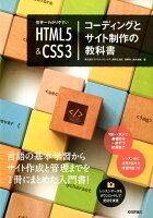 世界一わかりやすいHTML5&CSS3コーディングとサイト制作の教科書