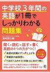 中学校3年間の英語が1冊でしっかりわかる問題集 英語の4つの力がつく! [ 濱崎潤之輔 ]