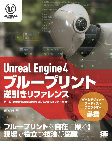 PC・システム開発, その他 Unreal Engine 4 alwei