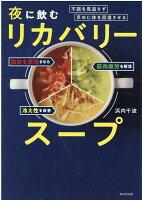 体の不調をため込まず、早めに修復させる 夜に飲む「リカバリースープ」