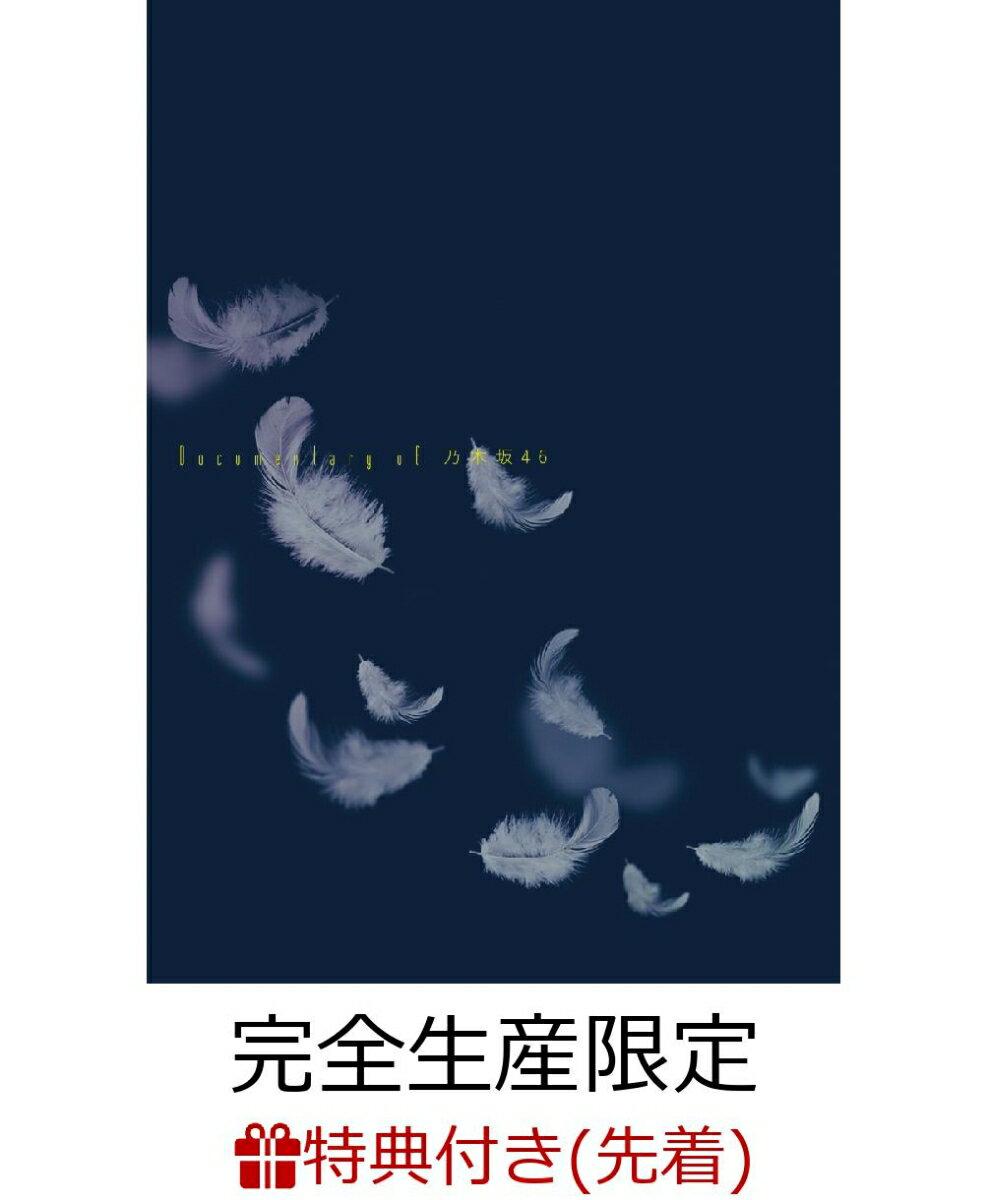 【先着特典】いつのまにか、ここにいる Documentary of 乃木坂 46 DVD コンプリート BOX(4枚組)(完全生産限定)(映画フィルム風しおり 1 枚付き)