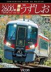 新型気動車2600系 特急うずしお 一番列車・高松〜徳島往復 4K撮影作品 [ (鉄道) ]