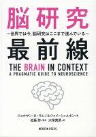 脳研究最前線 ~世界では今,脳研究はここまで進んでいる~