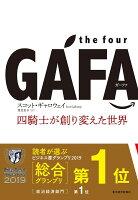 『the four GAFA 四騎士が創り変えた世界』の画像
