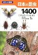 日本の昆虫1400(1) ポケット図鑑 チョウ・バッタ・セミ [ 槐真史 ]