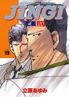 JINGI/仁義(20)