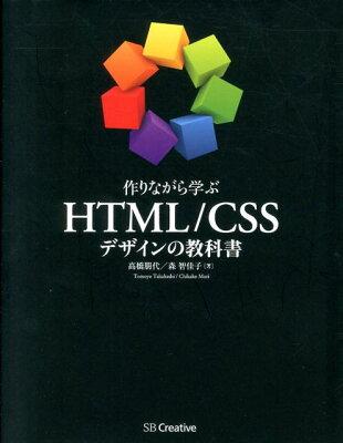【楽天ブックスならいつでも送料無料】【7/8 11:59まで!ポイント2倍】作りながら学ぶ HTML/CSS...