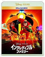 インクレディブル・ファミリー MovieNEX