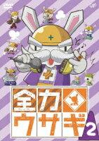 全力ウサギ 2
