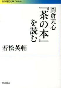 【送料無料】岡倉天心『茶の本』を読む [ 若松英輔 ]