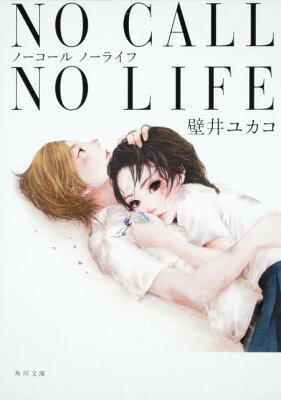 NO CALL NO LIFE  著:壁井ユカコ