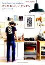 【楽天ブックスならいつでも送料無料】パリのおいしいキッチン [ ジュウ・ドゥ・ポゥム ]
