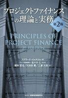 プロジェクトファイナンスの理論と実務第2版