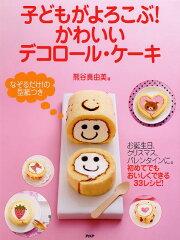 【送料無料】子どもがよろこぶ!かわいいデコロール・ケーキ