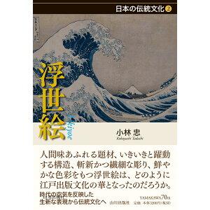 浮世绘(日本传统文化2)[Tadashi Kobayashi]