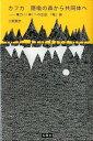 カフカ隠喩の森から共同体へ 権力=〈神〉への反逆『城』論 [ 三瓶憲彦 ]