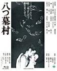 あの頃映画 the BEST 松竹ブルーレイ・コレクション::八つ墓村【Blu-ray】 [ 萩原健一 ]