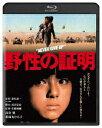 野性の証明【Blu-ray】 [ 高倉健 ] - 楽天ブックス