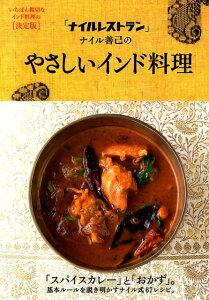 【楽天ブックスならいつでも送料無料】「ナイルレストラン」ナイル善己のやさしいインド料理 [ ...