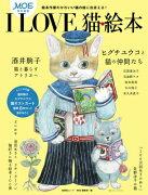 I LOVE猫・絵本