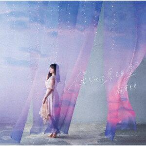 僕だけに見える星 (初回限定盤 CD+DVD) [ 麻倉もも ]