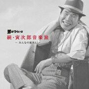 「男はつらいよ 続・寅次郎音楽旅〜みんなの寅さん〜」(2CD)