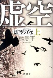 【送料無料】虚空の冠(上)