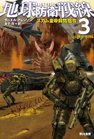 地球防衛戦線3