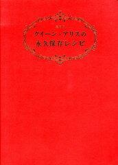 クイーン・アリスの永久保存レシピ愛蔵版