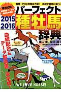 【楽天ブックスならいつでも送料無料】種牡馬辞典(2015-2016) [ 競馬道OnLine編集部 ]