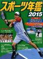 スポーツ年鑑(2015)