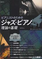 ピアニストのためのジャズ・ピアノ理論の基礎