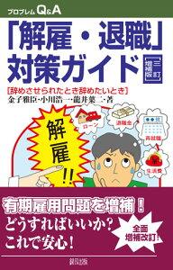 【送料無料】「解雇・退職」対策ガイド3訂増補版 [ 金子雅臣 ]