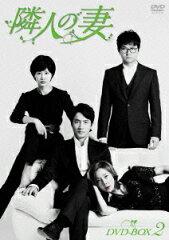 隣人の妻 DVD-BOX2 [ ヨム・ジョンア ]