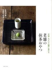【送料無料】京都・丸久小山園に教わる老舗の抹茶おやつ